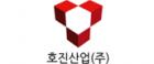 호진산업(주) 로고