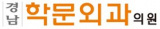 경남학문외과 로고