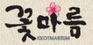 월남쌈&샤브샤브 꽃마름 로고