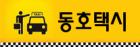 (유)동호택시 로고