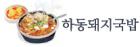 명가돼지국밥 로고