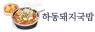 하동돼지국밥 로고