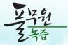 풀무원녹즙 마산지사 로고