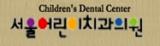 CDC서울어린이치과의원 로고