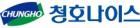(주)청호나이스 관리부 로고