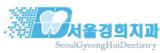 서울경희치과 로고