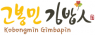 고봉민김밥인 로고