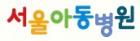 서울아동병원 로고