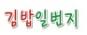 김밥일번지