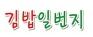 김밥일번지 대방점  로고