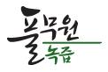 풀무원녹즙 창원오피스 로고