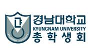경남대학교총학생회 로고