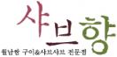 샤브향 로고