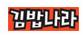 김밥나라 로고